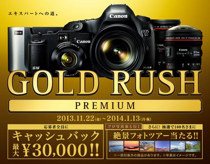 goldrush_primium