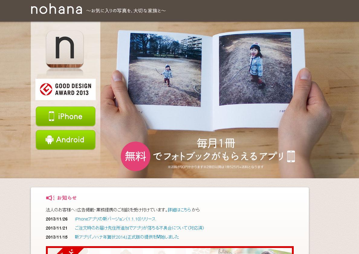 nohana_hp