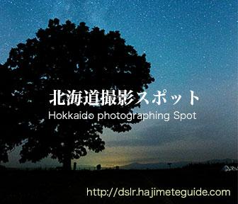 北海道 撮影スポット